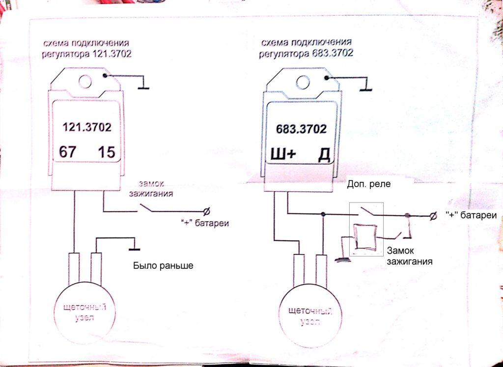 rele21 1024x747 - Схема подключения регулятора напряжения к генератору