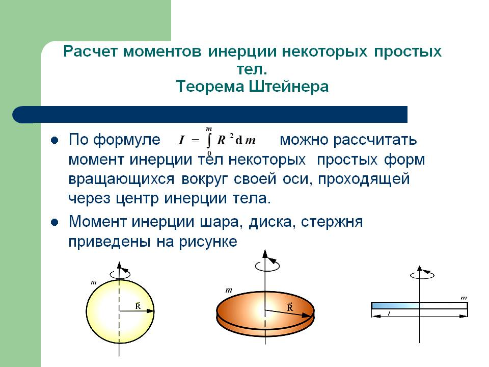 Момент инерции маховика