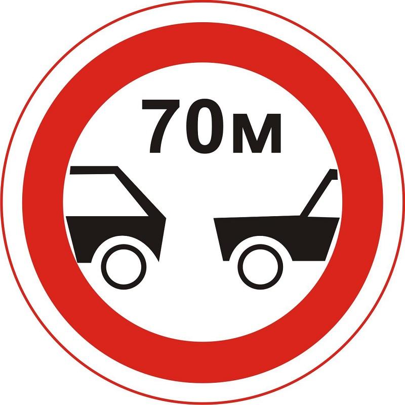 Дорожный знак, устанавливающий минимальную дистанцию