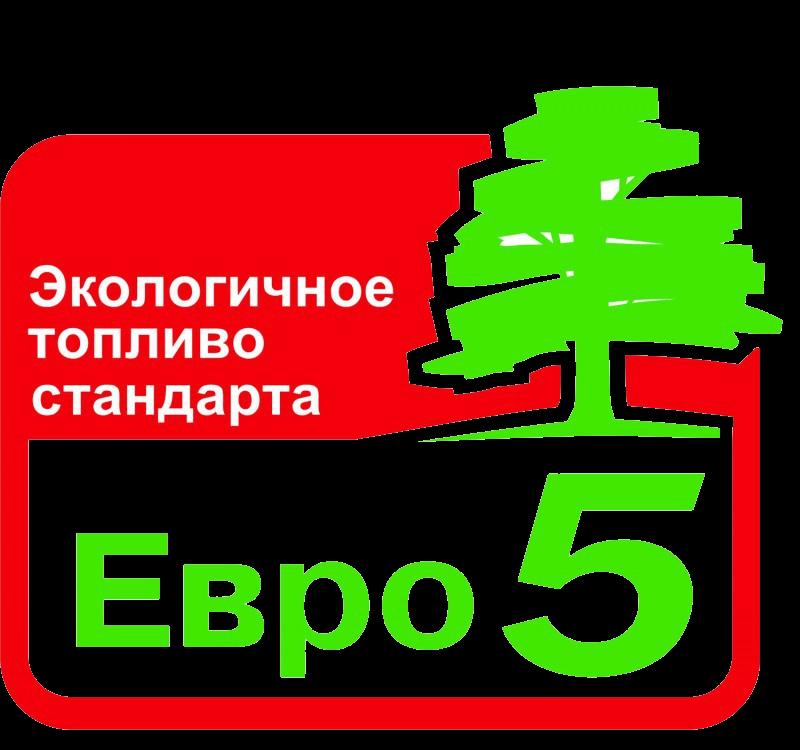 Топливо стандарта ЕВРО-5